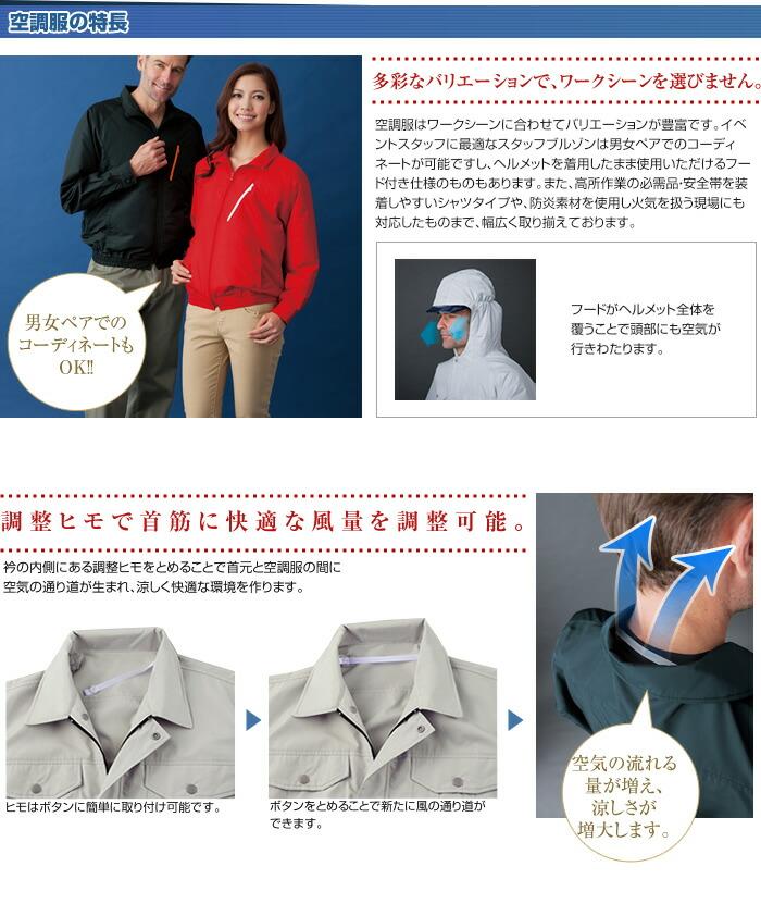 空調服の特長