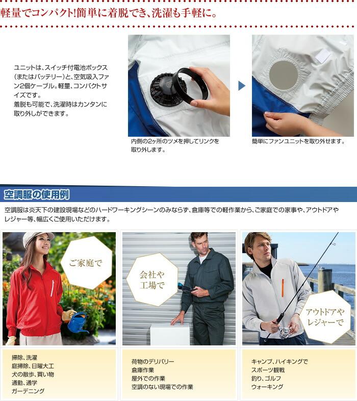 空調服の使用例