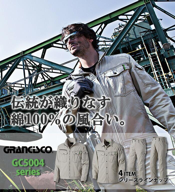 【GRANCISCO(グランシスコ)タカヤ商事】綿100%洗練されたユーズドワークウェア