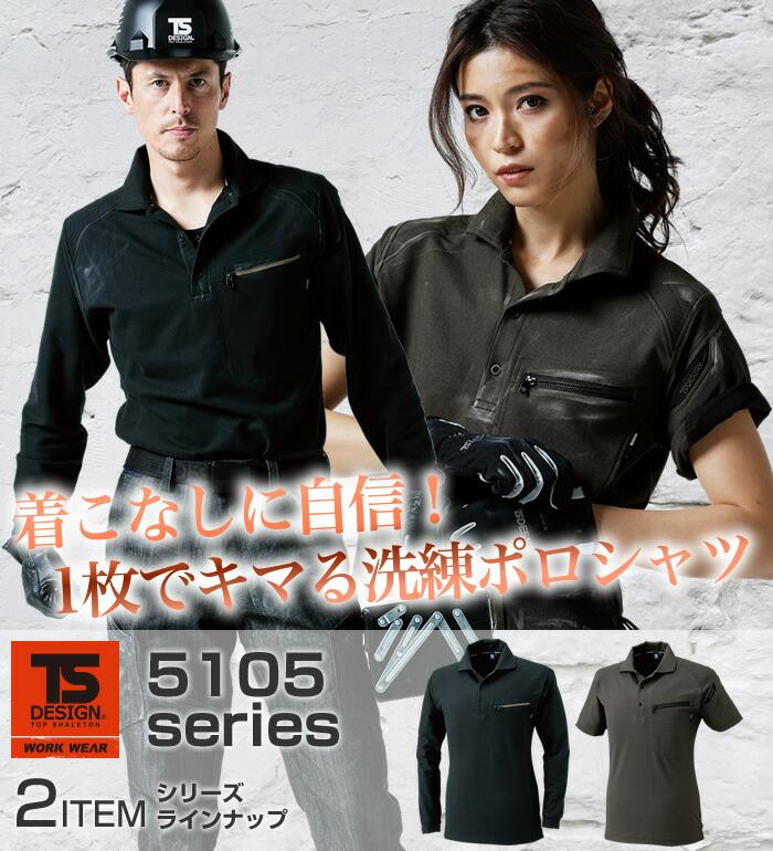TSデザイン(藤和)作業服・作業着