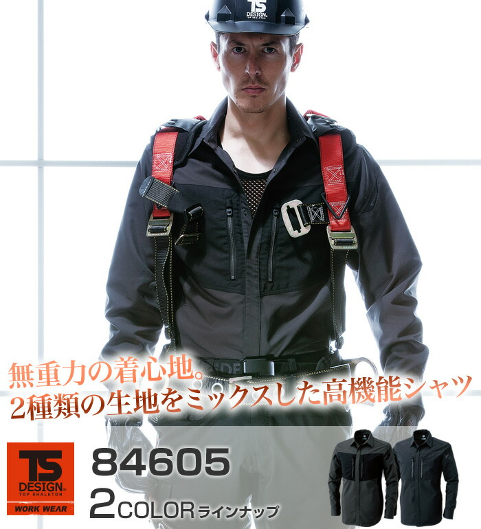 ティーエスデザイン(藤和)ハーフジップシャツ