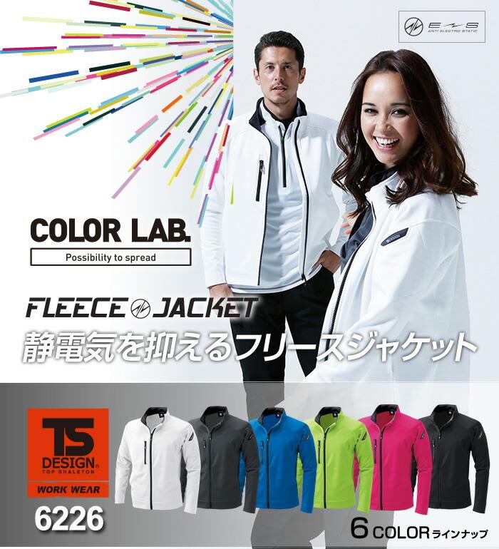 TS デザイン(藤和)フリースジャケット