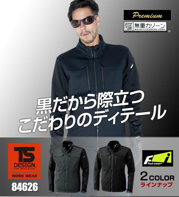 TS DESIGN(藤和)防風シャツ