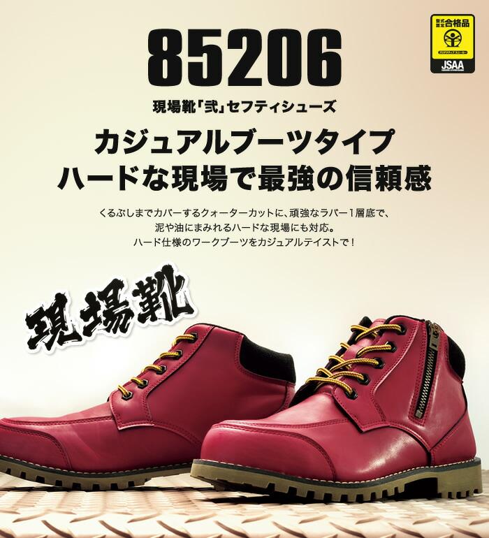 XEBEC(ジーベック)85206セーフティシューズ カジュアルブーツタイプ