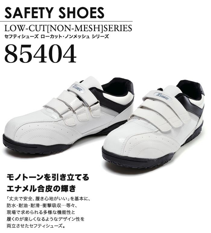 XEBEC(ジーベック)85404セーフティシューズ