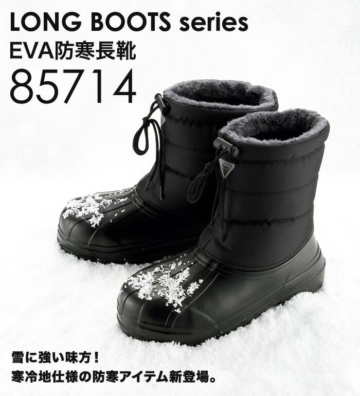 XEBEC(ジーベック)85714防寒・防雪長靴
