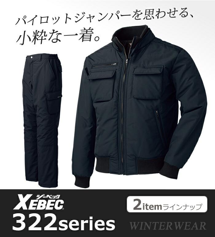 XEBEC(ジーベック)322シリーズ防寒ブルゾン・防寒パンツ