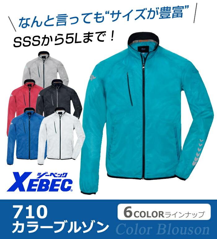 XEBEC(ジーベック)710カラーブルゾン
