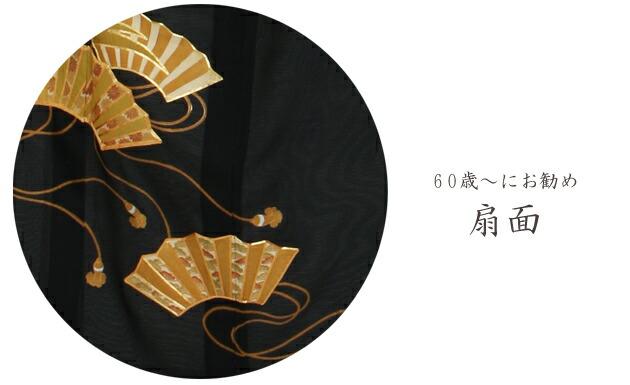 黒留袖レンタル