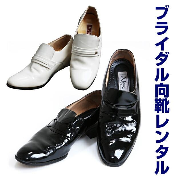 白靴 フォーマル靴 新郎 結婚式 ...