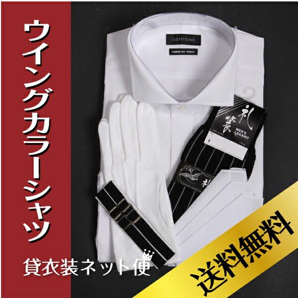 モーニング用シャツ小物セットの商品写真