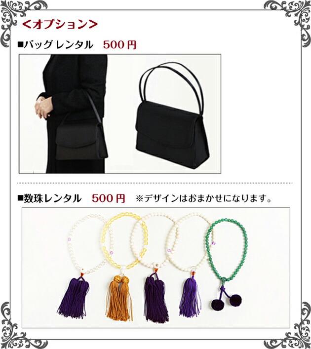 バッグ&数珠レンタルのオプション