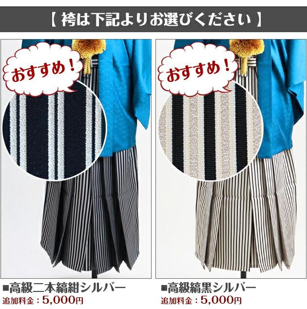 袴は下記よりお選びください。