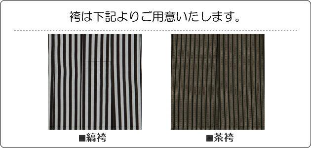 袴は下記よりご用意します。
