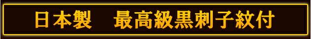 日本製 最高級黒刺子紋付