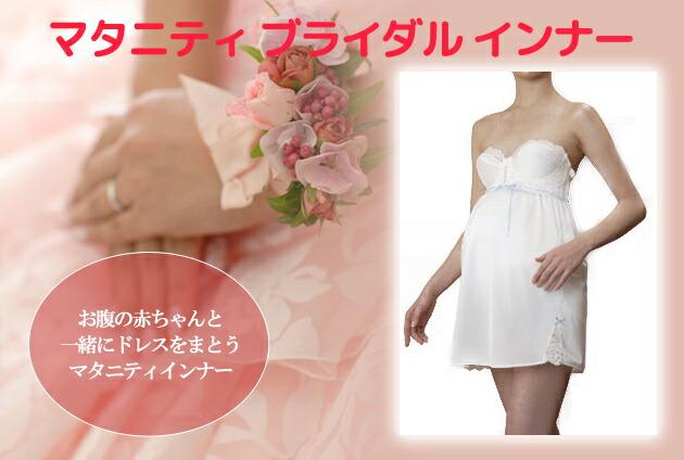お腹の赤ちゃんと一緒にドレスをまとうマタニティインナー。 厳選され... 【楽天市場】【マタニテ