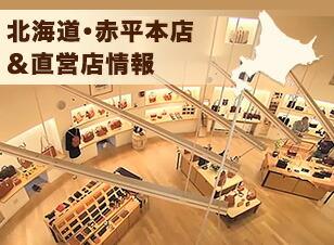 北海道・赤平本店&直営店情報