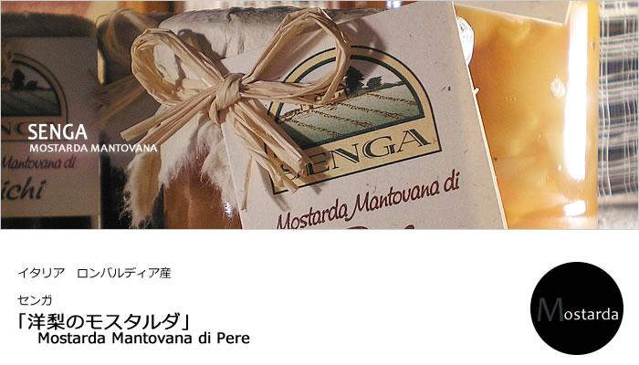220g mostarda mantovana di peresenga for Mostarda di mele mantovana