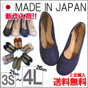 "Made in Japan ""big size for 3 S (21 cm)-4L(26.0cm) ' parent-child pairs and rounded toe stress-n / ハンドメイドペタンコ-mesh pumps / 2 L, 3 L, 4 L big size / Marin-round toe ballet shoes low heel / 25 cm 25.5cm.26cm( 6 colors ) Biped purchase"