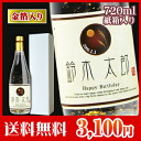 Shochu / present / Father's Day / midyear gift / resignation celebration / sixtieth birthday celebration / wedding present / birthday / Mother's Day // mail order) with excellent / case shochu / name on a birthday with excellent 720 ml (paper treasuring)