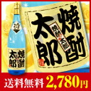 Father's Day name case shochu /720ml (shochu / present / Father's Day / midyear gift / resignation celebration / sixtieth birthday celebration / wedding present / birthday / Mother's Day // mail order with excellent / case shochu / name with excellent pa