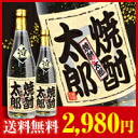 720 ml of Father's Day name case shochu (shochu / present / Father's Day / midyear gift / resignation celebration / sixtieth birthday celebration / wedding present / birthday / Mother's Day // mail order with excellent / case shochu / name with excellent
