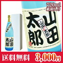 Shochu / present / Father's Day / midyear gift / resignation celebration / sixtieth birthday celebration / wedding present / birthday / Mother's Day // mail order) with excellent / case shochu / name with excellent standard excellent case shochu /720ml (