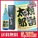 Shochu / present / Father's Day / midyear gift / resignation celebration / sixtieth birthday celebration / wedding present / birthday / Mother's Day // mail order) with excellent / case shochu / name with excellent standard excellent case shochu /1.8L (w