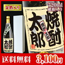 Shochu / present / Father's Day / midyear gift / resignation celebration / sixtieth birthday celebration / wedding present / birthday) with excellent / case shochu / name with excellent 720 ml (with paper treasuring, an encounter seal) of standard excellent case shochu ■( liquor / shochu / present / gift / case / name