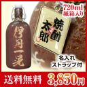 Father's Day name case shochu bottle /720ml (paper treasuring )■( liquor / shochu / present / gift / present / Respect for the Aged Day / Father's Day / midyear gift / resignation celebration / sixtieth birthday celebration / wedding present / birthday)