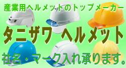 産業ヘルメットのトップメーカー タニザワヘルメット、社名・マーク入れを承ります。