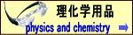理化学用品(ルーペ・双眼鏡・サングラス)