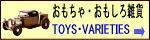 おもちゃ・おもしろ雑貨