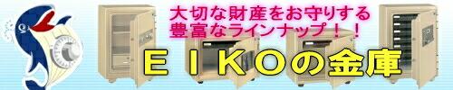 大切な財産を守る豊富なラインナップ!!EIKO(エーコー)金庫シリーズ「趣味生活雑貨セレクトショップ」I−Land
