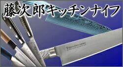 藤次郎包丁、Tojiroキッチンナイフ