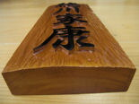 高級感のある銘木一位の浮き彫り表札