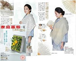 """家庭画報2016夏号"""""""
