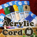 ◆Fashion cord (acrylic spindle string) 細 (S) 3m cut ◆ 10P01Sep13