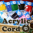 ◆ fashion (acrylic spindle strings) (m) 3 m cut ◆ 10P01Sep13