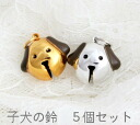 ◆Five bell set ◆ little dog bell / bell / 10P01Sep13 of the puppy