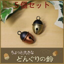 ◆ large Acorn bells set of 5 ◆ Tin 10P01Sep13