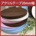 ◆ Acrylic tape (the twill tape) 20 mm width cut sold 1 m units ◆ ベスロン 10P01Sep13