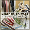 ◆ レザーオン tape 1 m roll (BT-2014) ◆ Acrylic / combination skin leather /INAZUMA 10P01Sep13