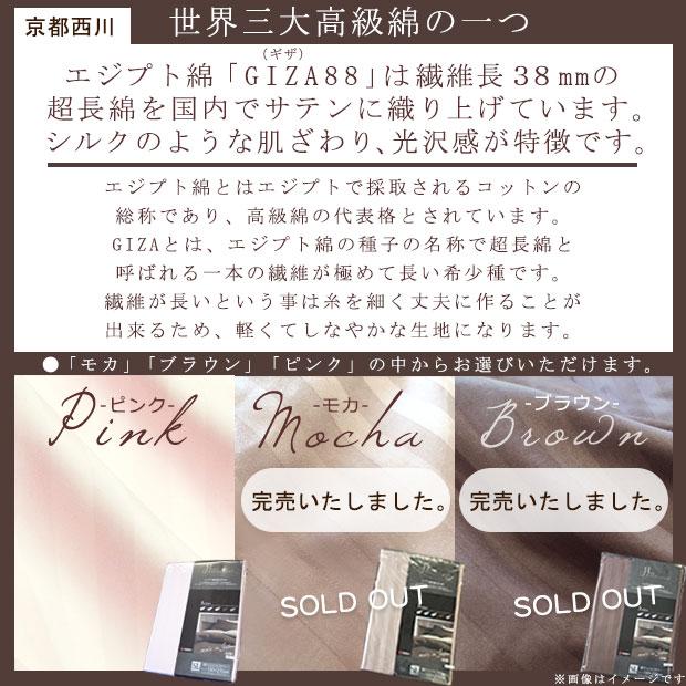 京都西川ギザ綿