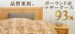 京都西川ポーランド産ホワイトマザーグース93%ローズ 羽毛布団
