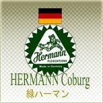 緑ハーマン