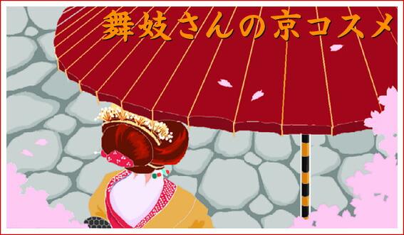 【京都・祇園】舞妓さん京コスメシリーズ