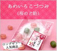 あめいろこづつみ桜のど飴