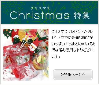 京の飴工房 クリスマス特集