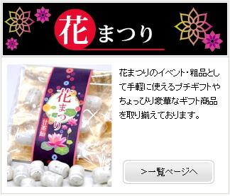 京の飴工房 おすすめ特集 花まつり